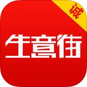 生意街 for iPhone