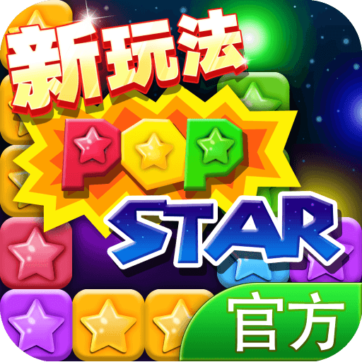PopStar!消灭星星 for Android