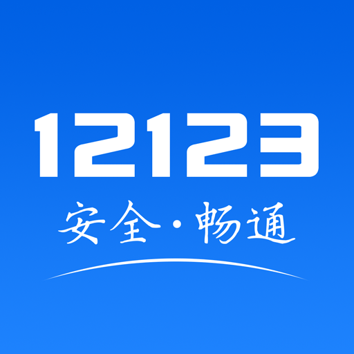 交管12123 for Android