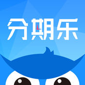 分期乐 for iPhone4.4.0