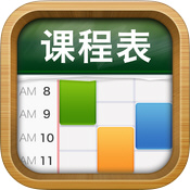 课程表 ClassTable for iPhone/iPad