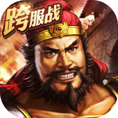 三国志2017 for Android 1.9.0